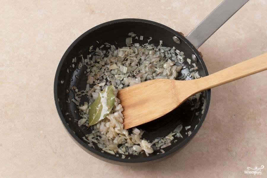В это же время на сковороде в оливковом масел обжариваем лук чеснок и лавровый лист. Обжариваем все около трех минут, постоянно перемешивая.