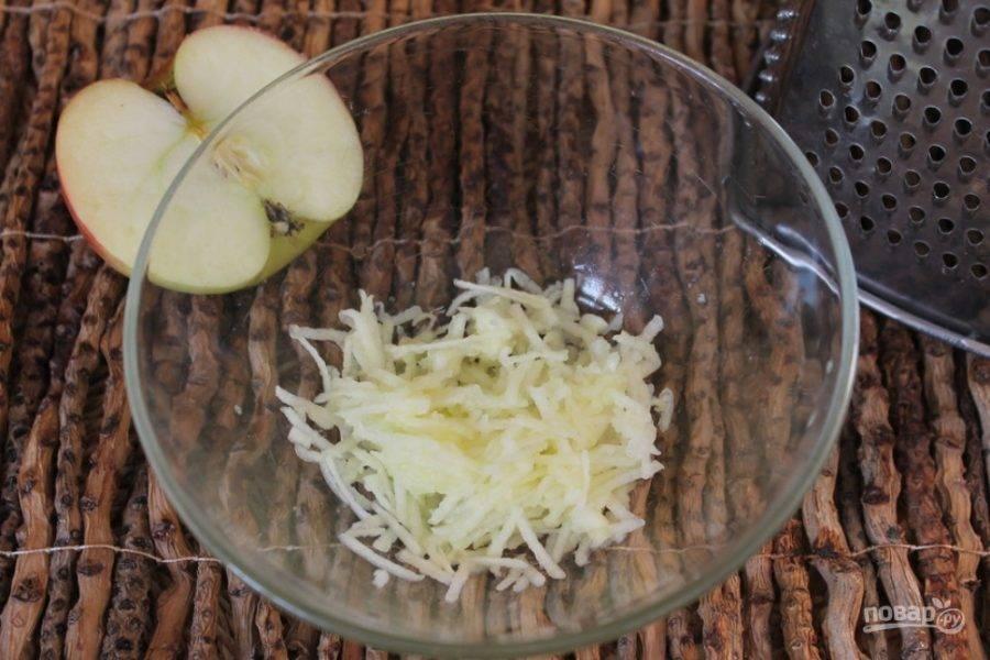 Яблоко чистим, натираем и выкладываем в миску. Понадобится половинка небольшого яблока.