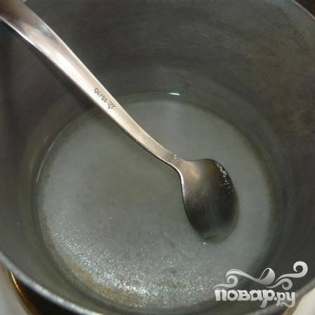 2.Сахар растворить в ¼ стакана воды и довести до кипения.
