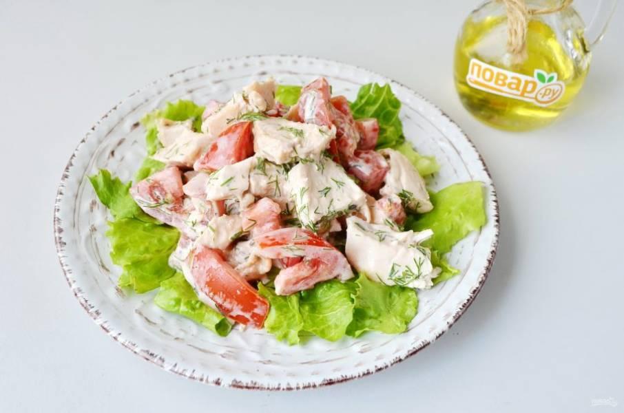 7. На листья салата положите горкой курицу с помидорами и подайте к столу. Приятного аппетита!