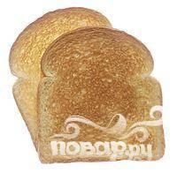 1.Хлеб по желанию подрумянить в тостере или на сковородке до образования аппетитной золотистой корочки. Смазать 1 сторону тостов майонезом.