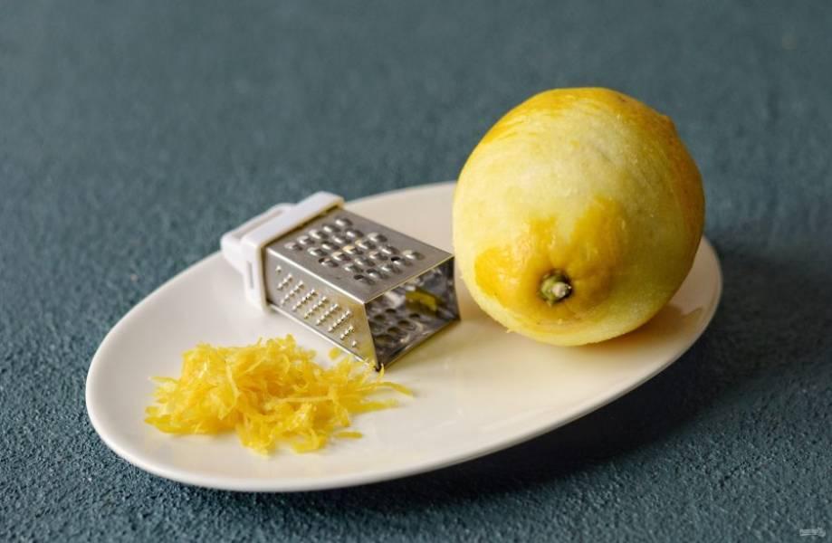 С лимона снимите цедру с помощью терки.