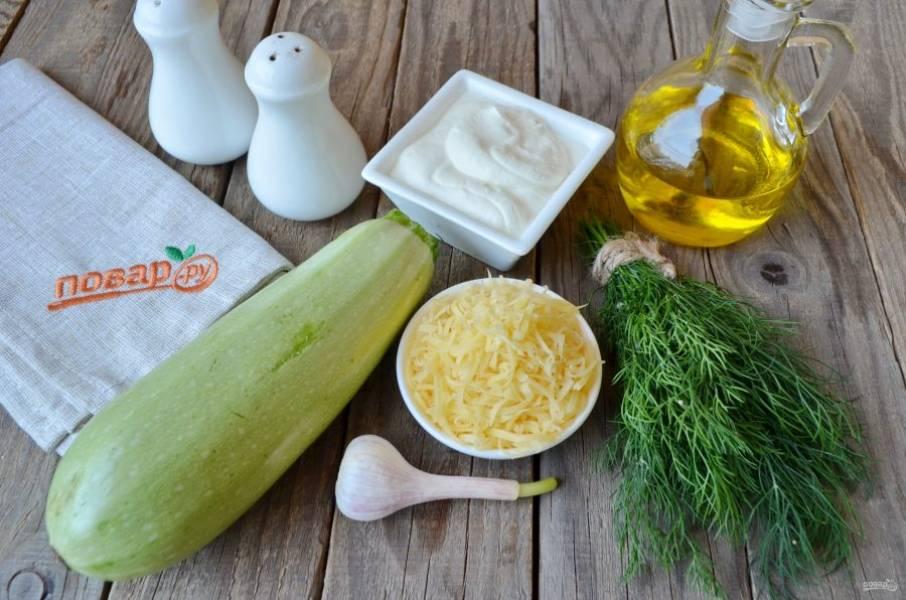 Итак, подготовьте продукты для рецепта. Вымойте кабачок, зелень, очистите зубчик чеснока. Натрите на мелкой терке сыр.