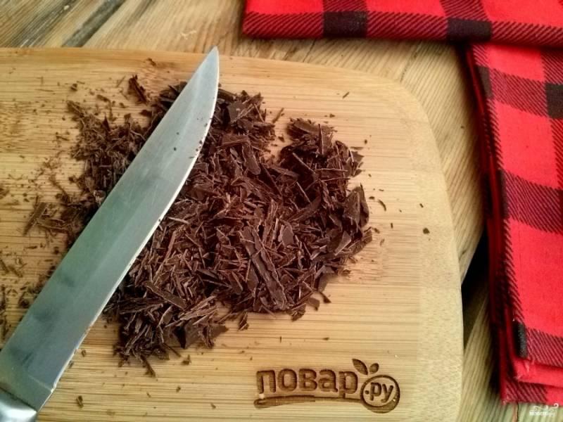 Шоколад измельчите в стружку с помощью ножа.