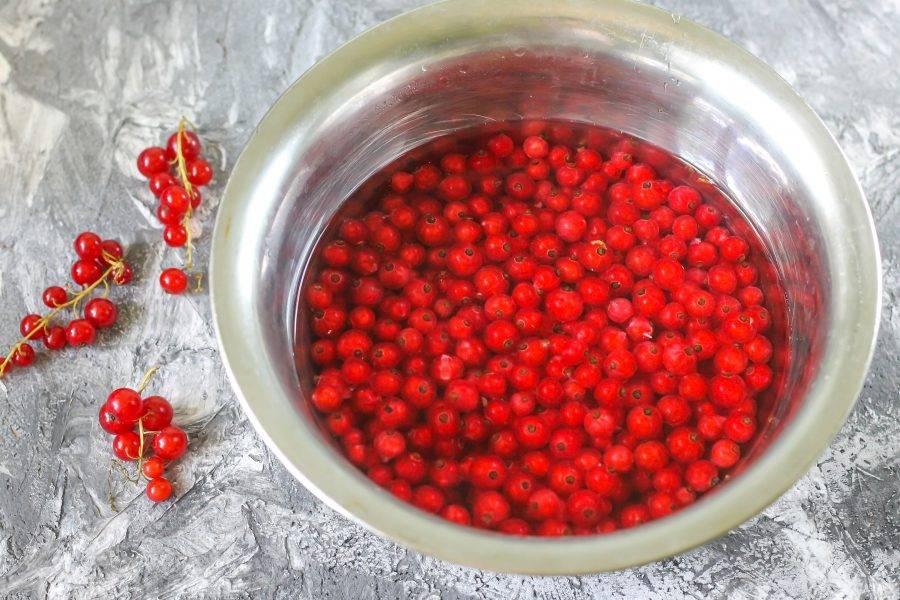 Переберите ягодки, сняв их с кистей. Удалите стебельки и высыпьте в глубокую емкость. Залейте холодной водой и промойте. Воду слейте.