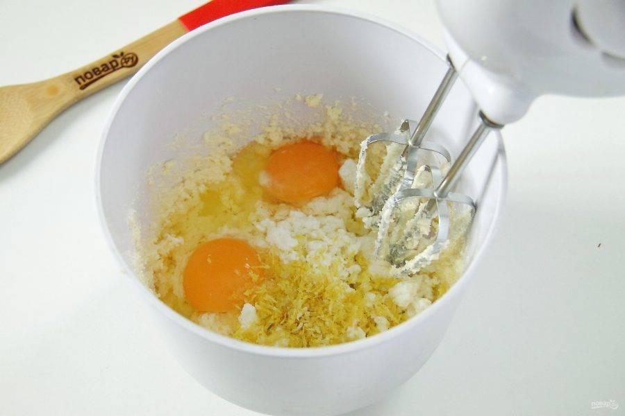 Добавьте творог, яйца и цедру одного лимона.