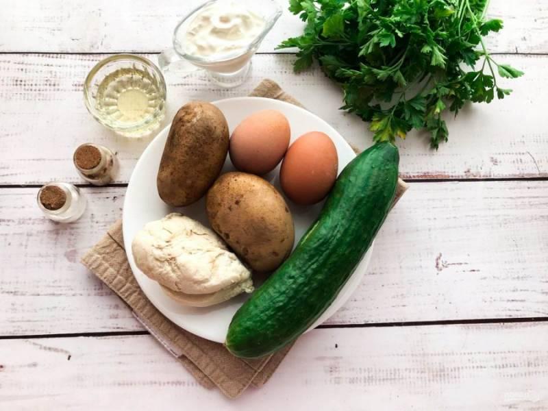 Подготовьте все необходимые ингредиенты. Курицу сварите до готовности и остудите. Яйца варите 7-8 минут после закипания воды.