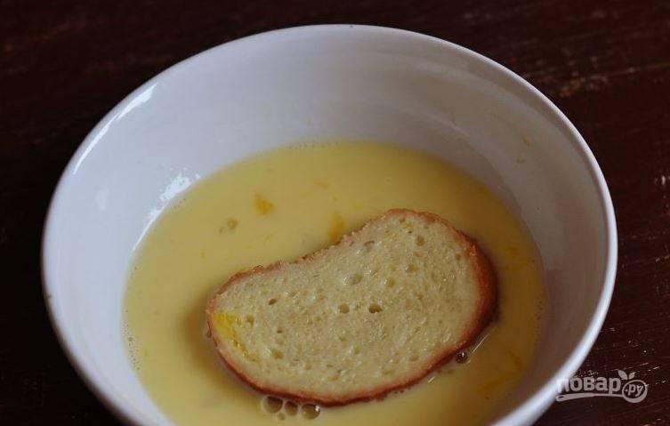 Возьмите кусочки багета или же любого другого хлеба на ваш вкус и обмакните с обеих сторон во взбитое яйцо с молоком.