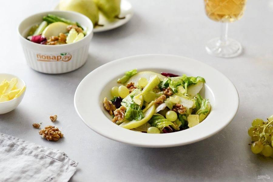 Салат с грушей и виноградом готов, приятного вам аппетита!