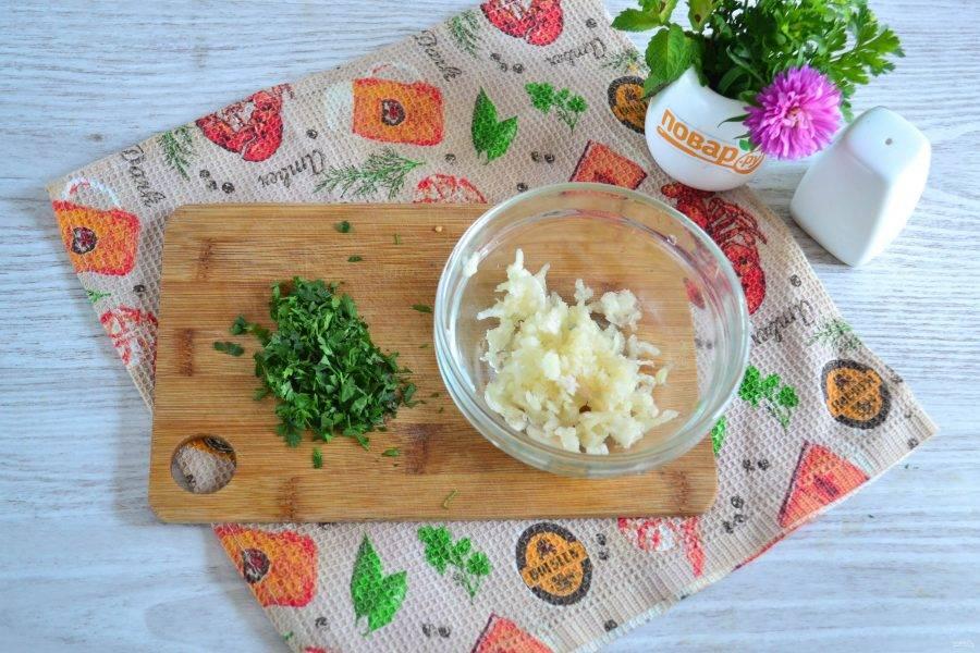 Чеснок очистите и пропустите через пресс. Можно нарезать ножом. Мелко нарежьте петрушку. Можно использовать смесь зелени - петрушку с укропом, кинзой или даже базиликом.