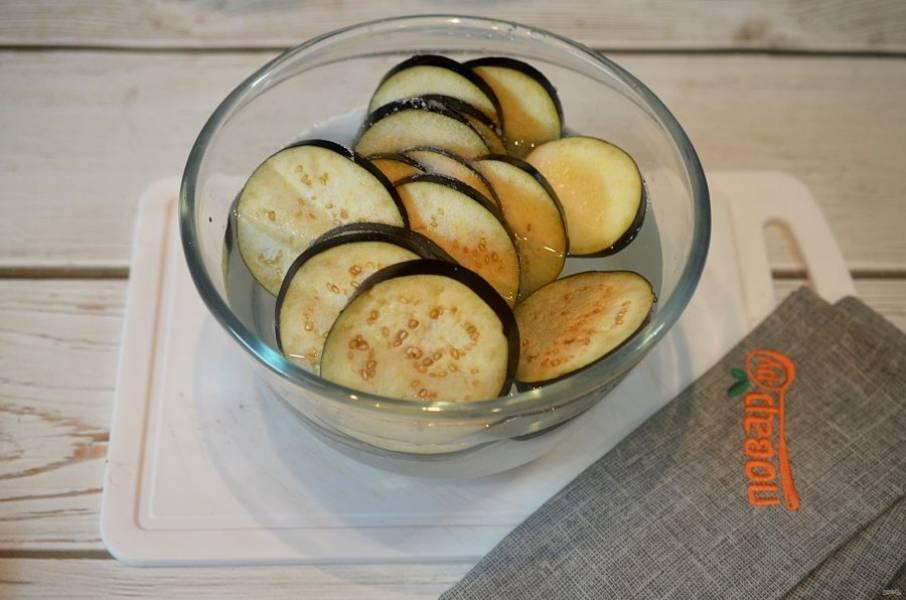 2. Положите баклажаны в соленую воду минут на 20.