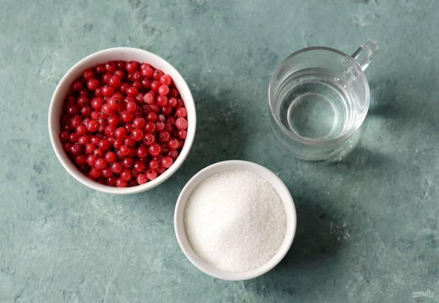 Подготовьте все ингредиенты. Смородину предварительно переберите, удалите все веточки и испорченные ягодки.