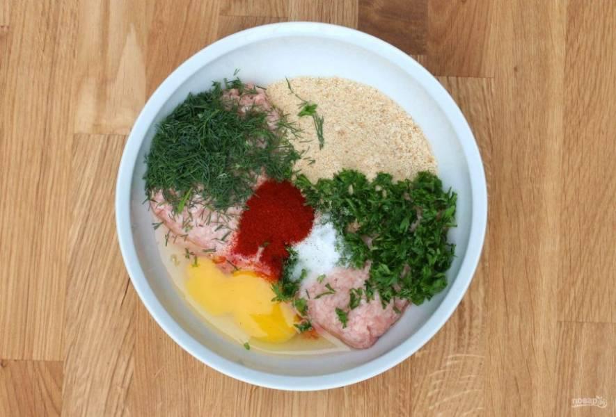 1.В миску выложите фарш, измельченный укроп и петрушку, панировочные сухари, соль и перец по вкусу, 1 ложку паприки.