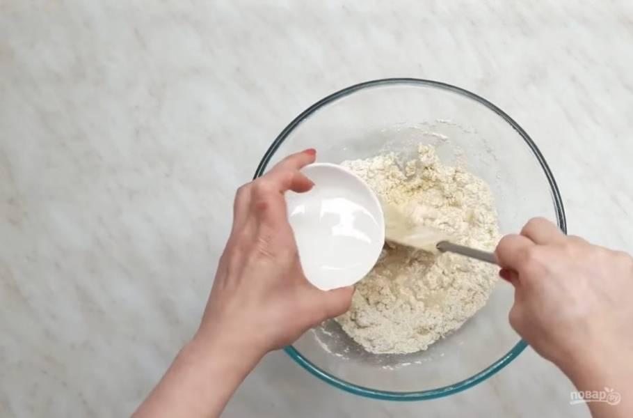 1. Приготовьте тесто: просеянную муку смешайте с оливковым маслом, солью. Постепенно добавляя холодную воду, замесите эластичное тесто.