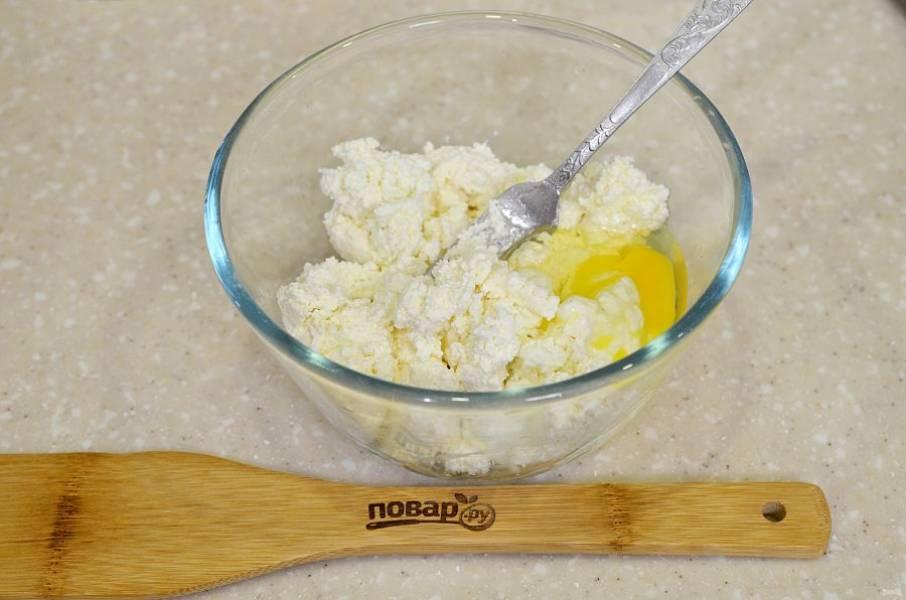 2. Творог разомните вилкой, добавьте соль, сахар и яйцо. Перемешайте.