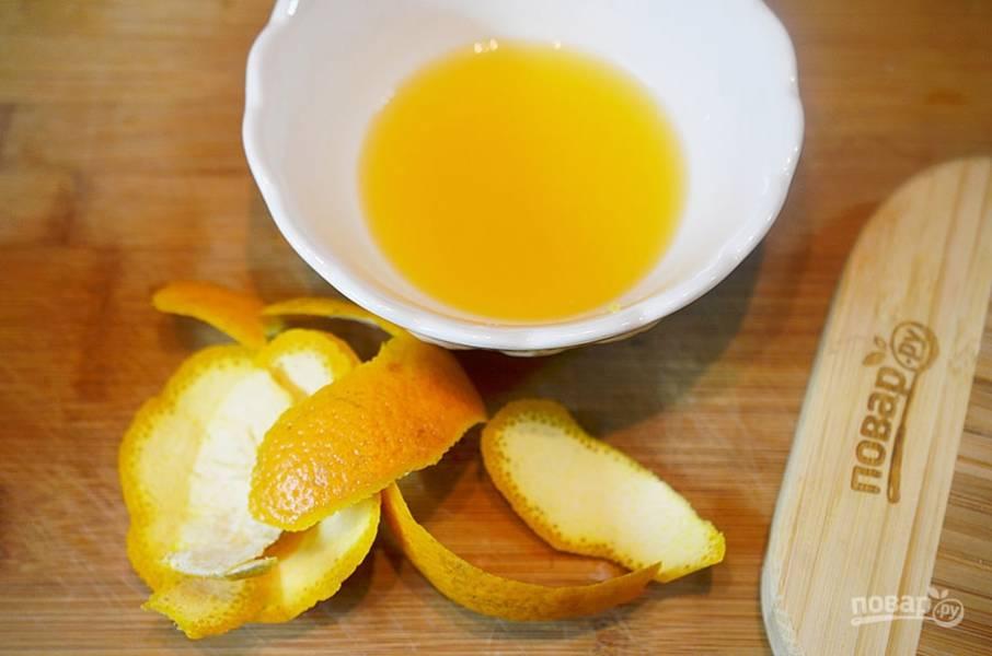 Срежьте кожуру апельсина, выдавите сок.