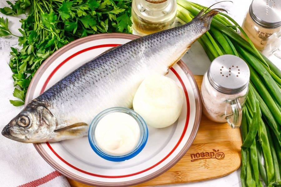 Подготовьте указанные ингредиенты. Сельдь приобретите свежую или замороженную. Используя последний вариант, обязательно разморозьте рыбку перед приготовлением.