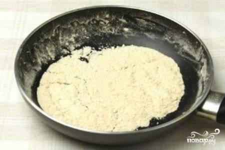 На сухой сковороде обжарьте муку. Мука должна приобрести приятный золотистый оттенок (жарьте примерно 5-6 минут).