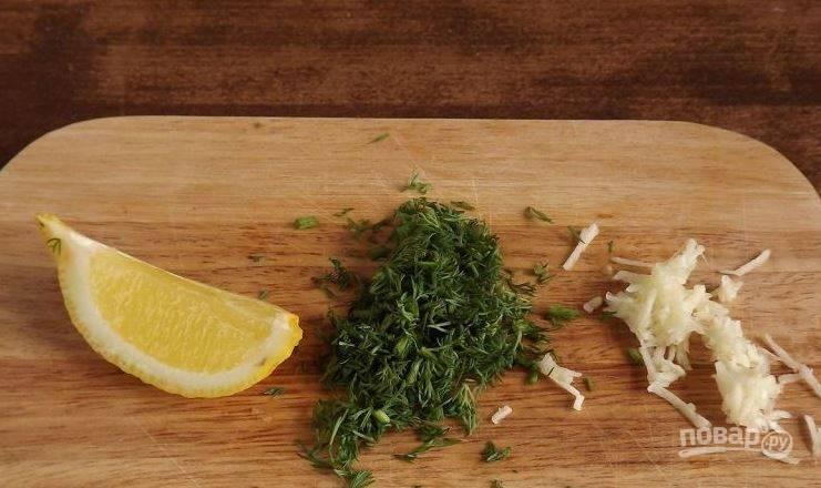 Для заправки вам понадобится долька лимона или лайма. Также вымойте и измельчите зелень свежего укропа, очистите чеснок и пропустите его через пресс или же натрите на мелкой терке.