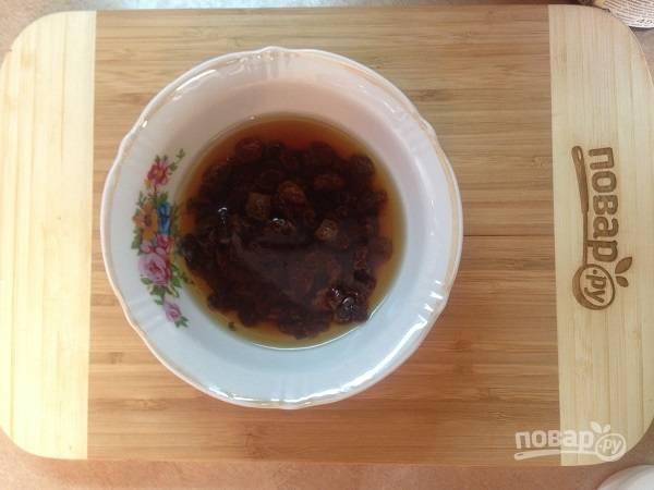 1. Для того, чтобы замочить изюм, нам потребуется ароматный чай. Завариваем его, даем немного настояться и заливаем горячим чаем изюм минут на 10.
