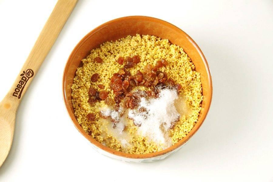 Добавьте промытый изюм, соль и сахар по вкусу.