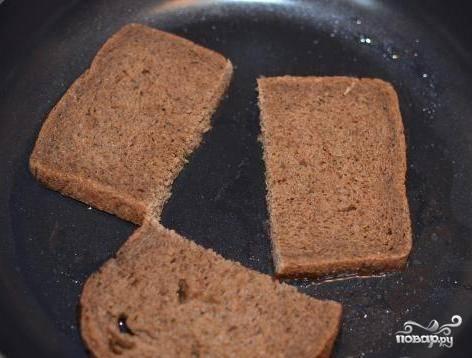 1. Нарезанные порционные куски черного хлеба слегка поджарим с обеих сторон на раскаленном растительном масле. Самый подходящий вариант - бородинский хлеб.