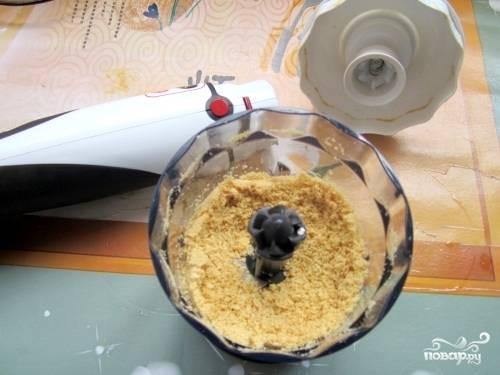 Измельчаем печенье в блендере до состояния мелкой крошки.