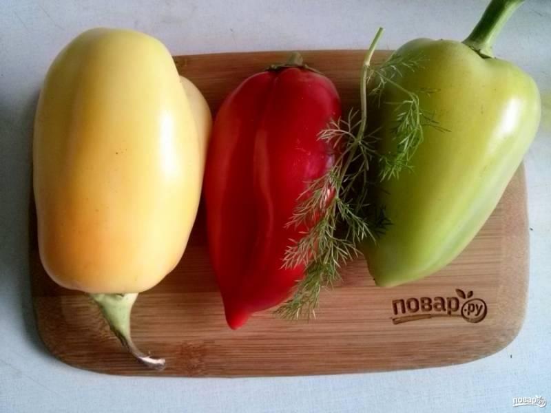 Для нарезки нам понадобится: три сладких перца разных цветов.