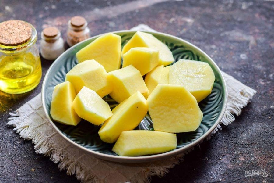 Очистите картофель, вымойте и просушите.