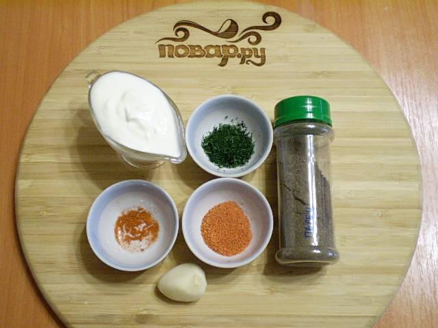 1. Приготовим продукты. Сметану или йогурт натуральный предварительно охладите. Жирность сметаны роли не играет.
