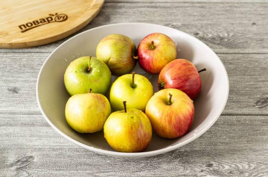 Яблоки тщательно помойте и обсушите.