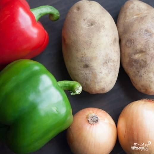 1. Приготовьте картофель, болгарский перец и лук. Болгарский перец должен быть разных цветов - нам надо больше ярких красок! Хотя можно использовать и одного цвета.