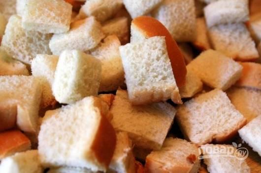 4. Хлеб нарежьте кубиками.