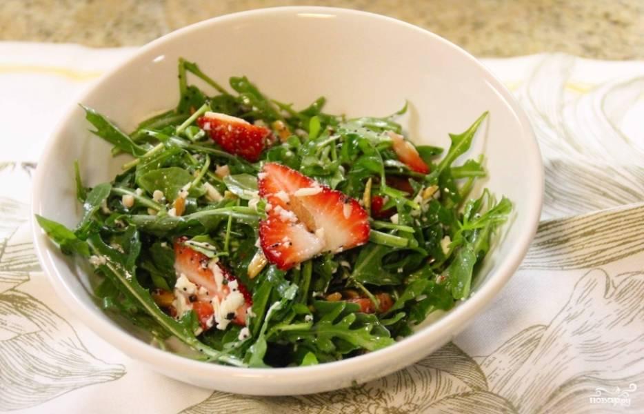 Перемешайте. Ваш салат из клубники и рукколы готов! Наслаждайтесь!