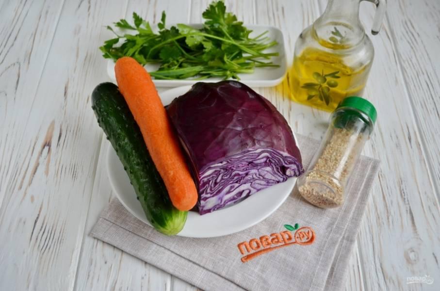 Подготовьте продукты для салата. Вымойте капусту, огурец, очистите морковь.