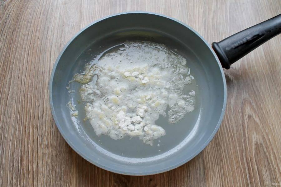 Разогрейте сковороду на среднем огне и выложите сливочное масло. Растопите масло и всыпьте перемешивая муку.