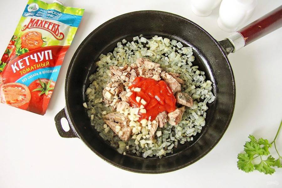Добавьте измельченный ножом чеснок и томатный кетчуп.