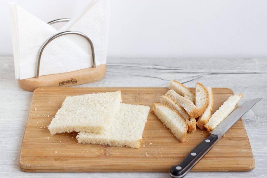 У тостов обрежьте корочки. Из них можно сделать сухарики.