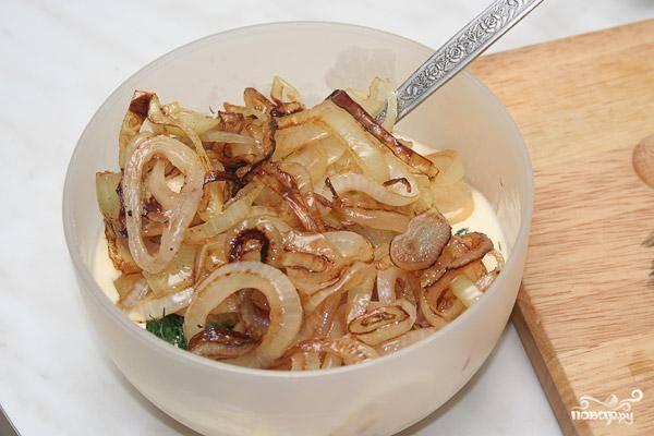 Наконец, кладем в сметанную смесь обжаренный лук, добавляем по вкусу соль и перец. Перемешиваем.