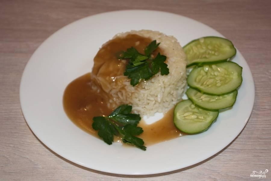 Полейте рис приготовленным соусом. Украсьте его зеленью и подайте к столу.