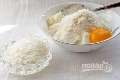 Вначале займитесь творожными шариками. 3 ст. ложки сахара смешайте с творогом, кокосовой стружкой и желтком.