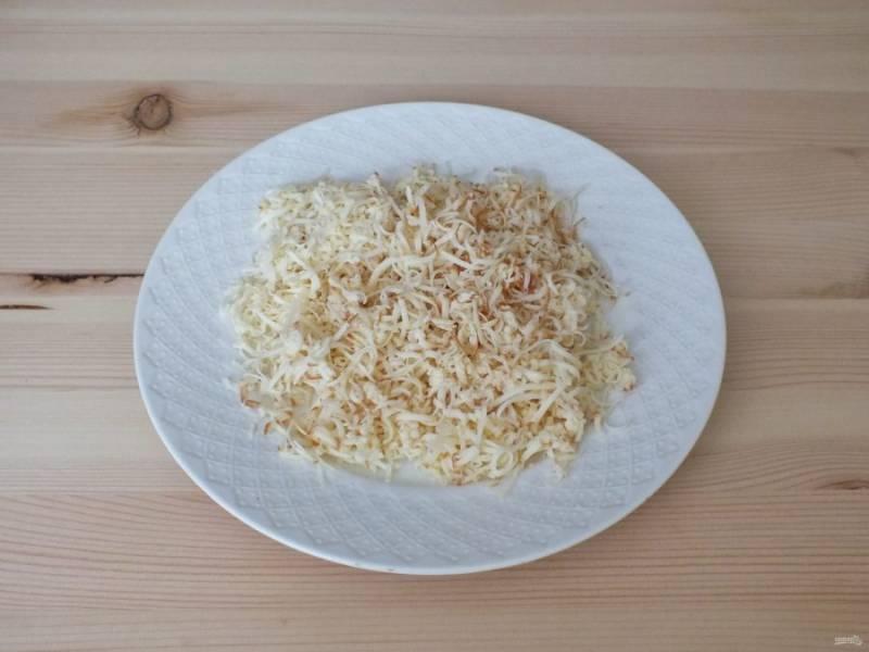 Сыр натрите на мелкой терке.