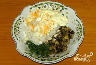 4.Яйцо отвариваем и нарезаем кубиком, промываем и отвариваем рис, мелко нарезаем укроп. В миске соединяем рис, грибы, яйца, зелень и майонез, солим и перчим по вкусу.