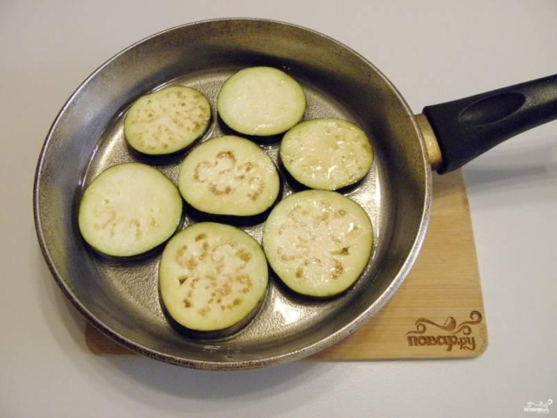 Жарьте баклажаны в достаточном количестве масла до готовности.