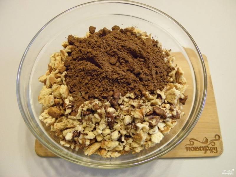 Печенье поломайте руками на мелкие кусочки, добавьте какао-порошок, грецкие орехи, все хорошенько перемешайте.