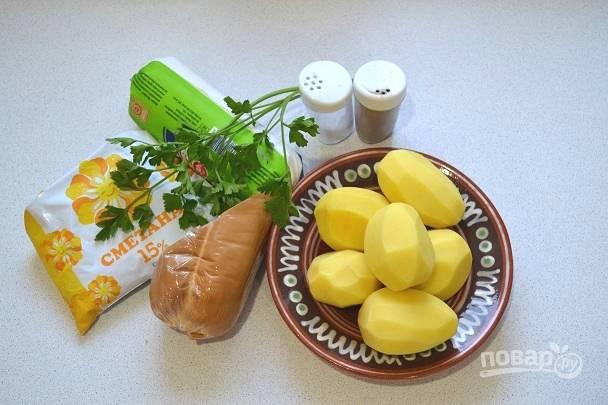 1. Картофель вымойте и обсушите. Подготовьте все необходимые ингредиенты.