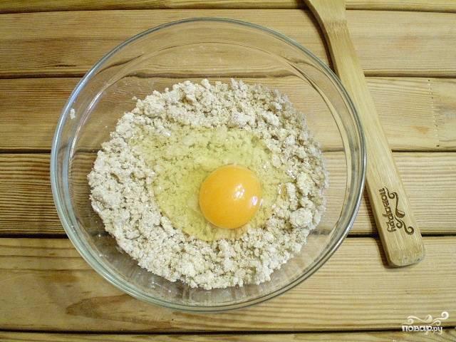 4. В эту же мисочку вбейте яйцо, всё тщательно перемешайте вилочкой.