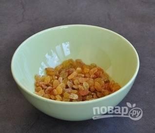 Изюм промойте и положите в пиалочку. Закипятите воду, залейте ею изюм так, чтобы та полностью покрывала его. Дайте ему набухнуть, слейте воду.