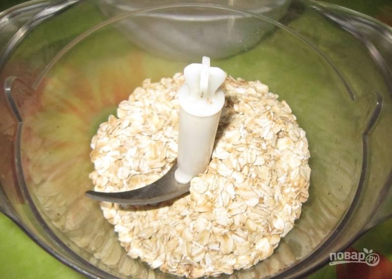 Половину стакана овсяных хлопьев измельчите в блендере так, чтобы получилась мелкая крошка, но не овсяная мука.