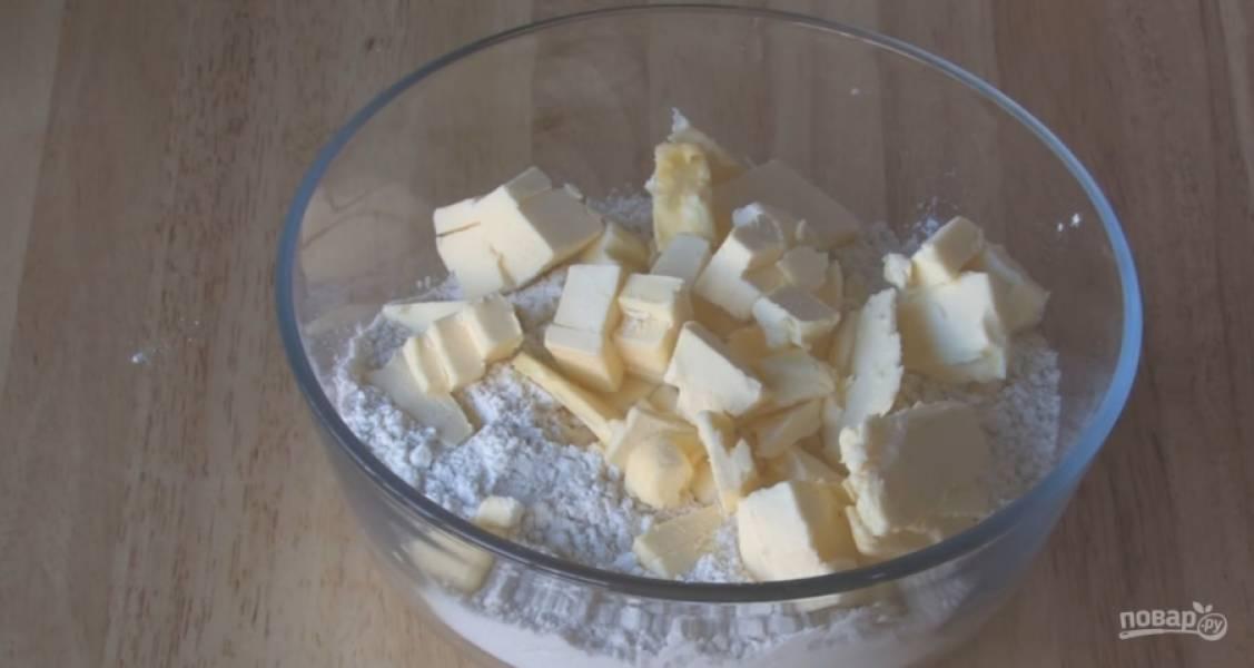 1.Приготовьте песочное тесто. Смешайте 400 грамм муки, 200 грамм сливочного масло (предварительно нарежьте его и положите в морозильник на несколько часов), соль, 100 грамм сахара и разотрите в жирную крошку.